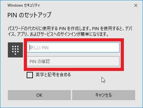 PIN設定新規3