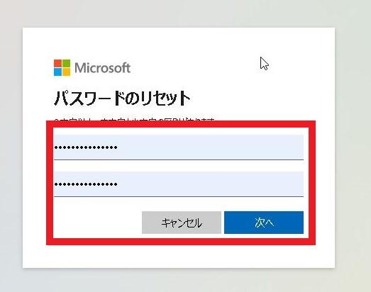 マイクロソフトアカウント03