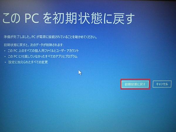 パソコン初期化15