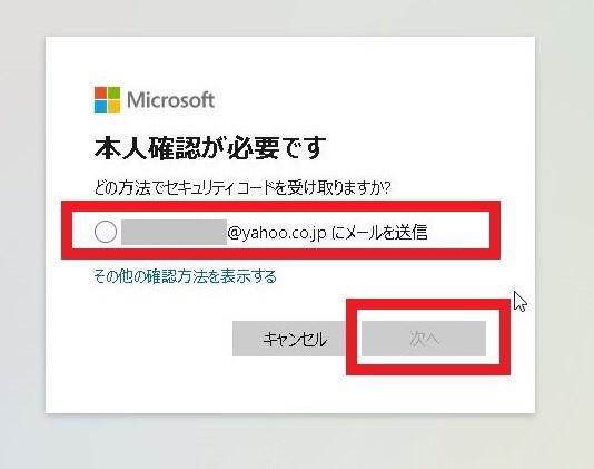 マイクロソフトアカウント01