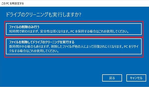 パソコン初期化07