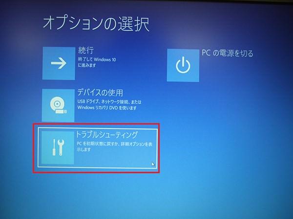 パソコン初期化12