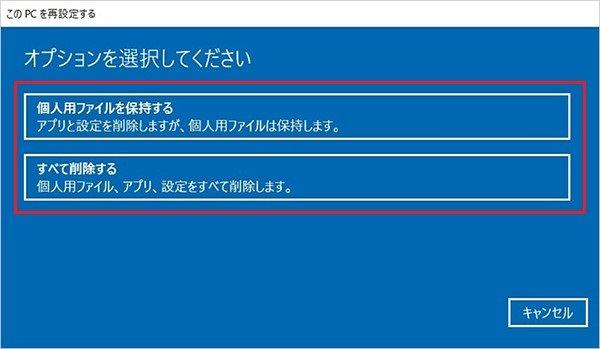 パソコン初期化05