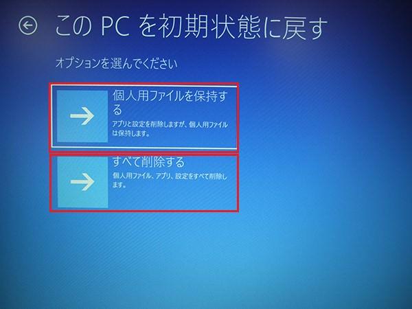 パソコン初期化14