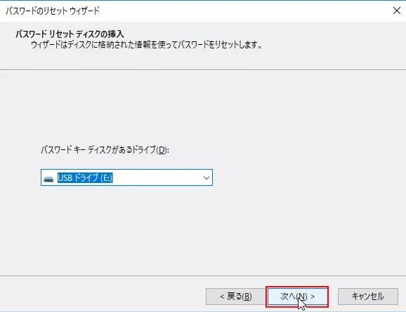 パスワードリセットディスク11