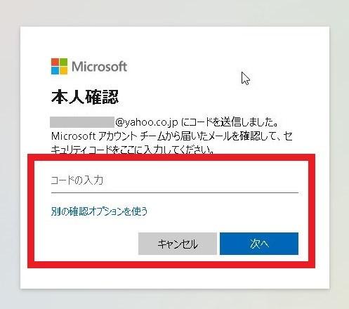 マイクロソフトアカウント02