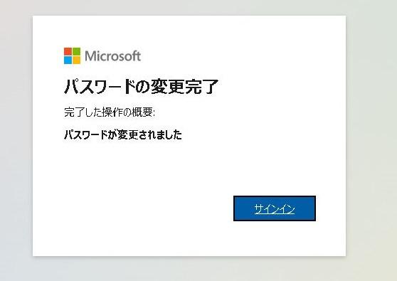 マイクロソフトアカウント04