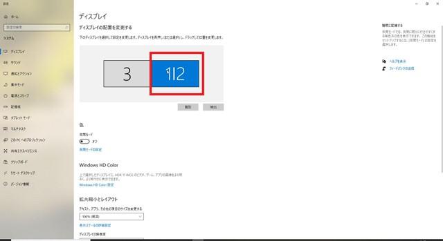 1:「ディスプレイ」画面を出して複製されたモニターNoをクリック(数字が二つくっついているものです)