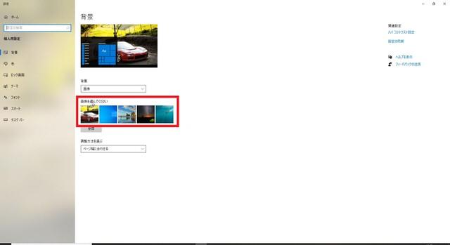 3:真ん中あたりにある「画像を選んでください」という項目の下に画像が並んでいるので適当な画像を右クリック