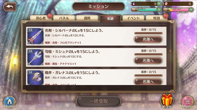 「SR」の武器…「R」武器を+15まで強化するとミッション報酬で入手
