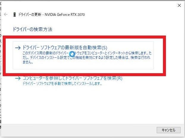 6:「ドライバーソフトウェアの最新版を自動検索」をクリック