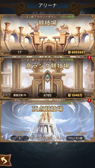 【AFKアリーナ】剣闘士コインの入手先は「チャンピオンアリーナ」か「異界の迷宮」