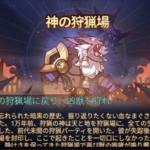 【AFKアリーナ】神の狩猟場(ミニ遠征)最高ランクでクリアできる進め方を紹介!