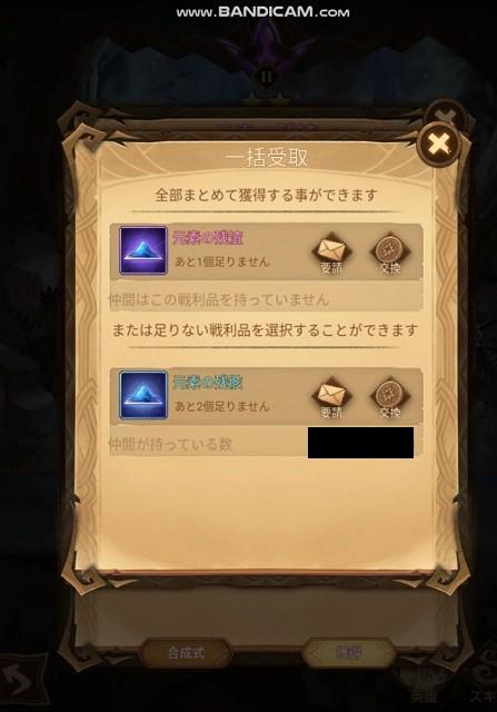 【AFKアリーナ】神の狩猟場(ミニ遠征)装備品はチーム内で渡しあい