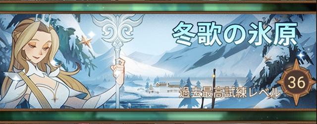 【AFKアリーナ】冬歌の氷原(主神の試練)レベル36クリアはこうやりました!詳しく解説
