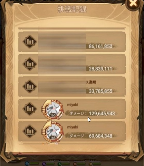 目指せ1億ダメージ突破!